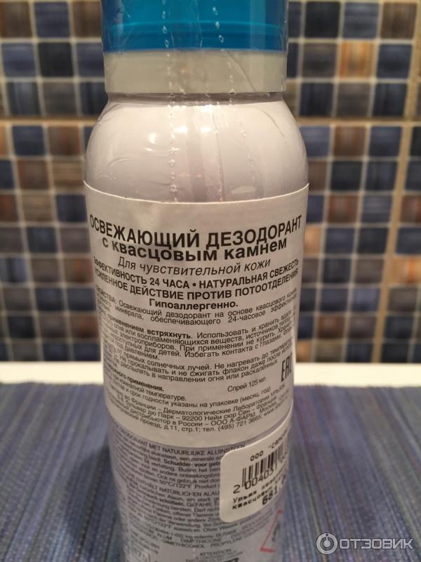 Дезодорант своими руками спрей 84