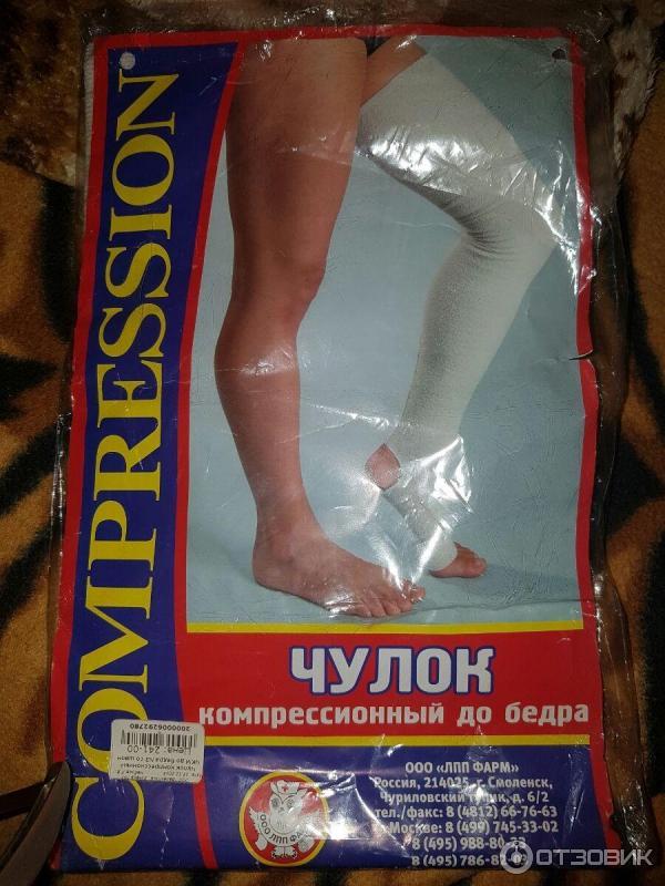 Компрессионные чулки смоленские купить в москве
