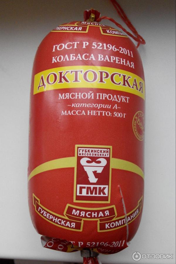 расчета губкинские колбасы в москве сделать