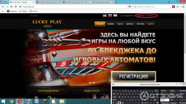 Отзывы онлайн казино lucky-play группа кармен-казино