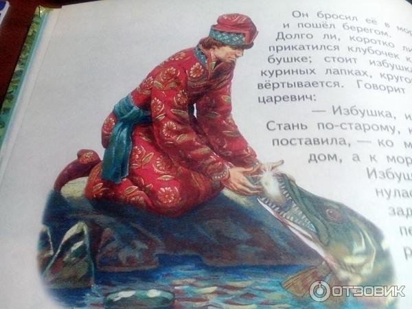 книга царевна лягушка с картинками читать основе