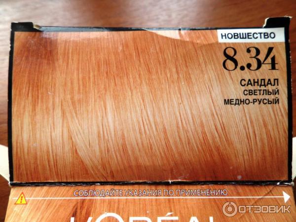 Цвет для волос сандал фото