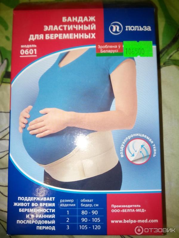 Бандаж беременных лучше