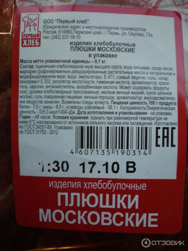 Плюшка московская по госту