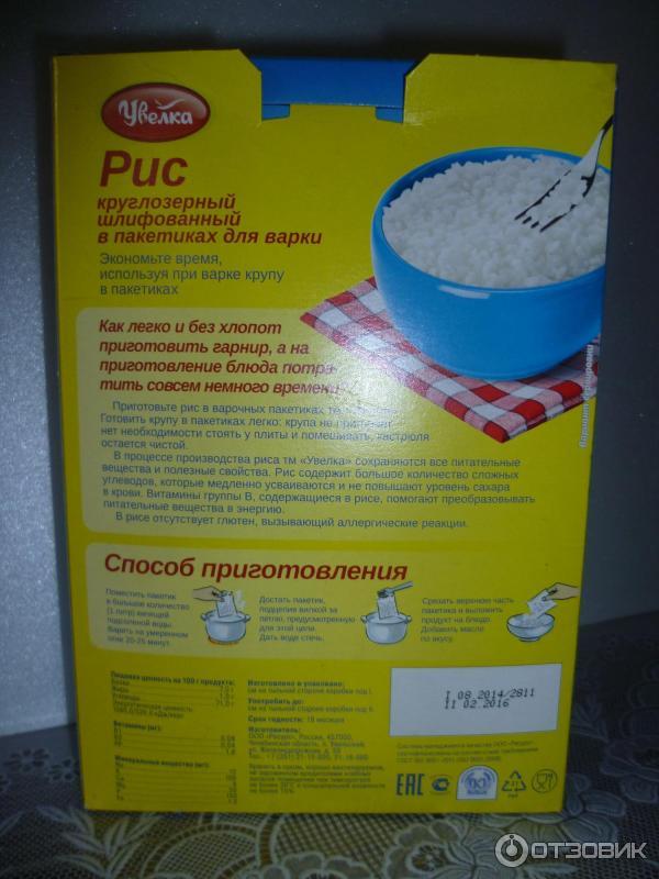 Как приготовить круглозерный рис на гарнир