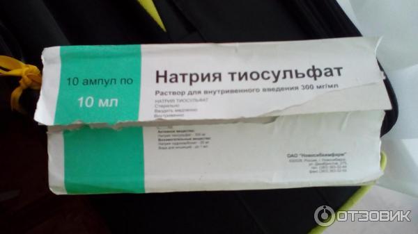 natriy-tiosulfat-otzivi-psoriaz