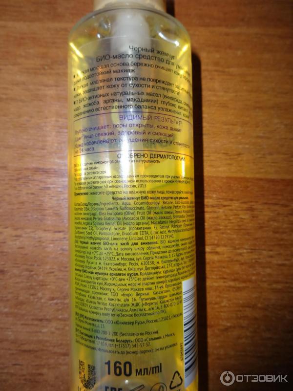 фото био черный жемчуг масло