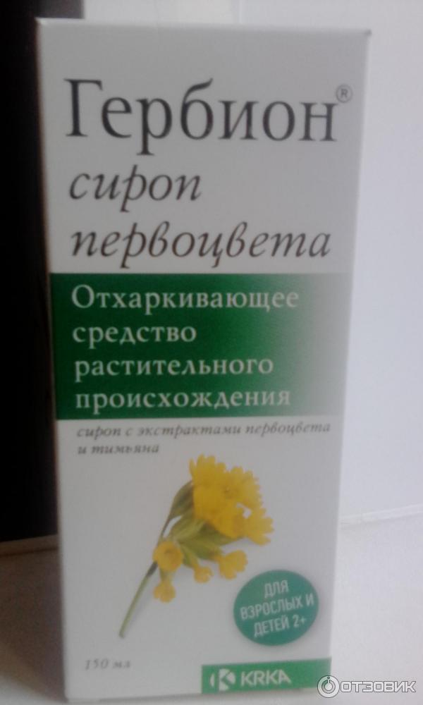 инструкция первоцвет сироп гербион