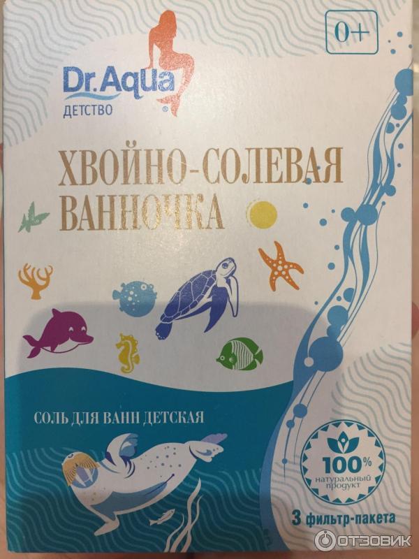 Хвойно-солевые ванны для грудничков форум