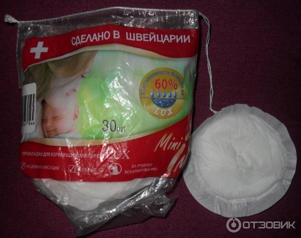 Как сделать прокладки молочные
