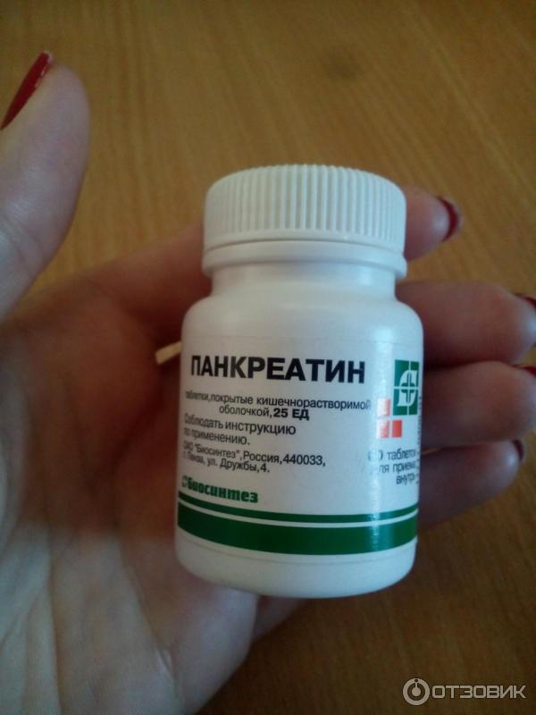 Для чего беременным назначают панкреатин 8