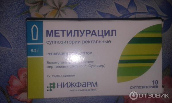 primenenie-svechi-s-metiluratsilom-vaginalno