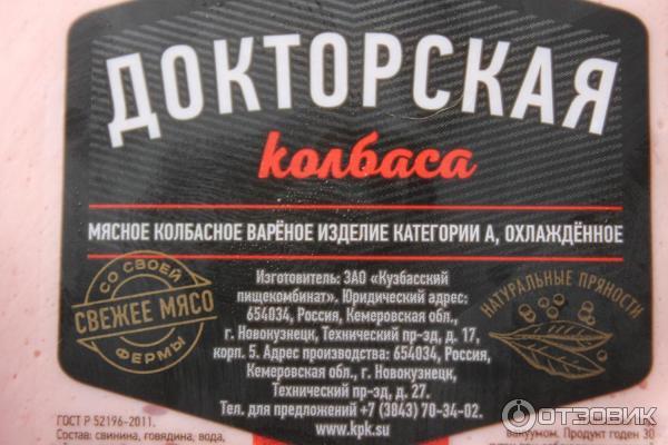 вам подарили кузбасский пищекомбинат фирменные магазины обвинительном заключении