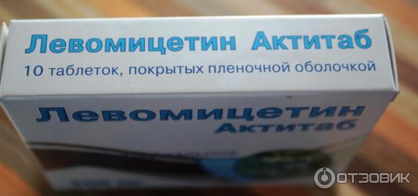 левомицетин актитаб таблетки фото