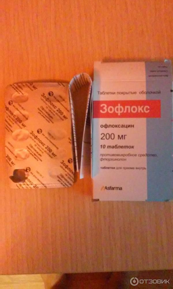 """Отзыв о Антибиотик Asfarma """"Зофлокс"""" Выброшенные на ветер деньги"""