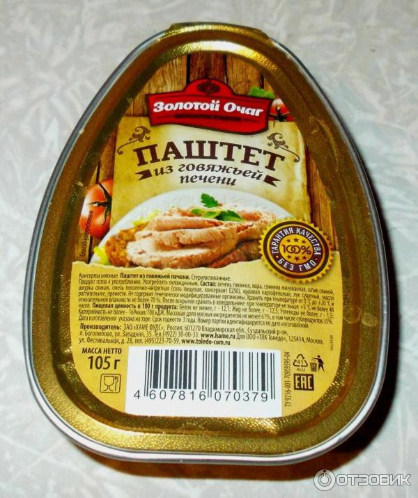 вкусный печеночный паштет рецепт с фото