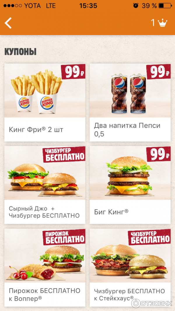 positioning strategy of burger king Brand positioning examples there are a variety of ways to position a brand, and it's useful to consider brand positioning examples to illustrate how these can be effective perhaps the most common approach is positioning on a category or product benefit, which can be particularly effective if your brand is already the category leader, or.