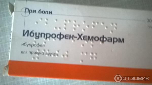 может представить ибупрофен при головной боли хемофарм научит