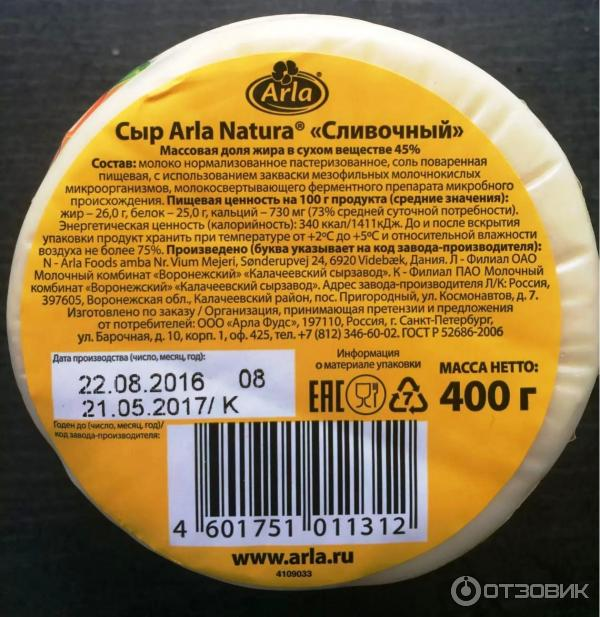 Сыр arla natura сливочный отзывы