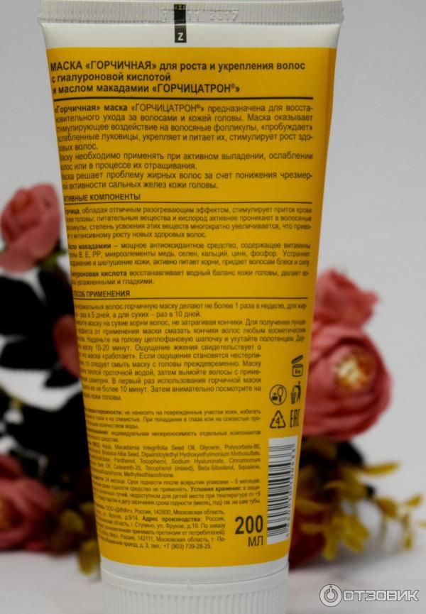 Масло макадамии для волос рецепт маски
