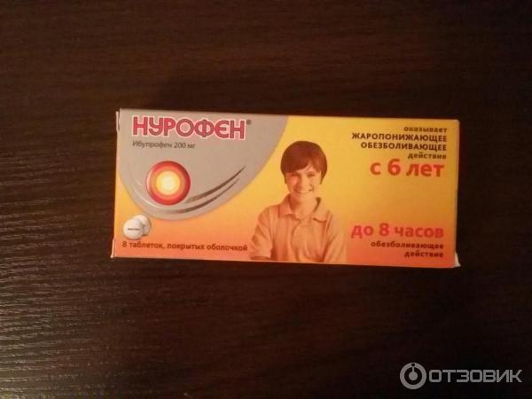 Нурофен – лекарственное средство, относящееся к нестероидным противовоспалительным препаратам (нпвп).