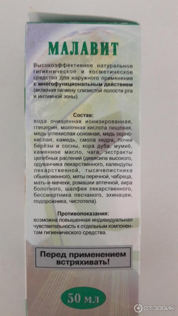 малавит инструкция по применению в гинекологии раствор