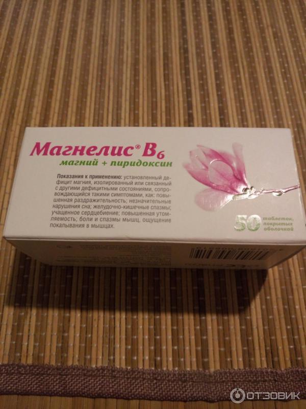 Магнелис в6 отзывы беременных 6