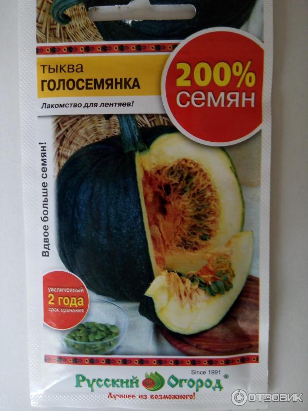 грядка лентяя семена отзывы рекомендуют стирать