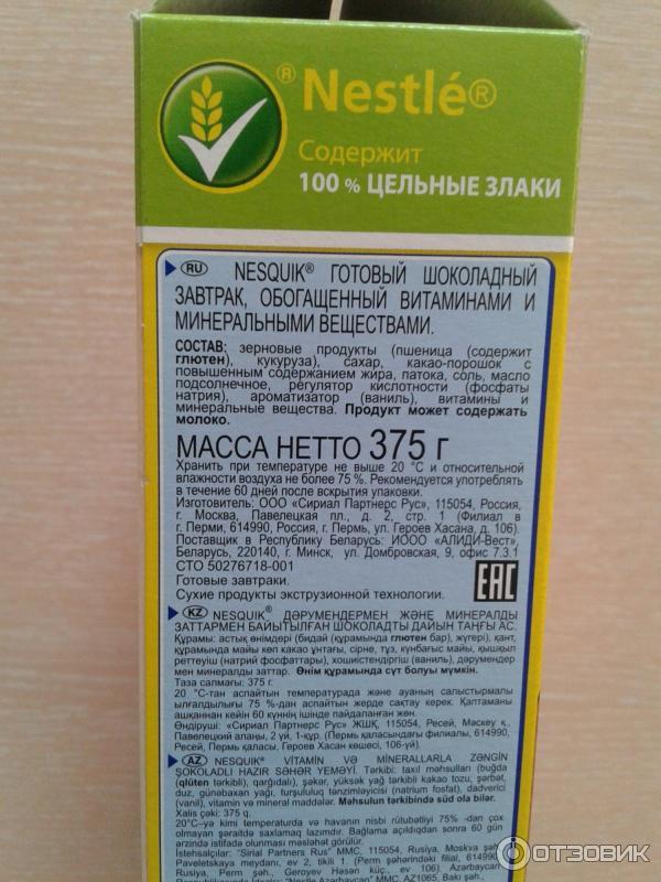 Выбери и приобрети nesquik mini в интернет агрегатор товаров - forumkrasnobalt-sobakaru!