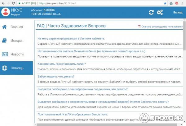 условиями петроэлектросбыт личный кабинет санкт-петербург Стали замечать, что