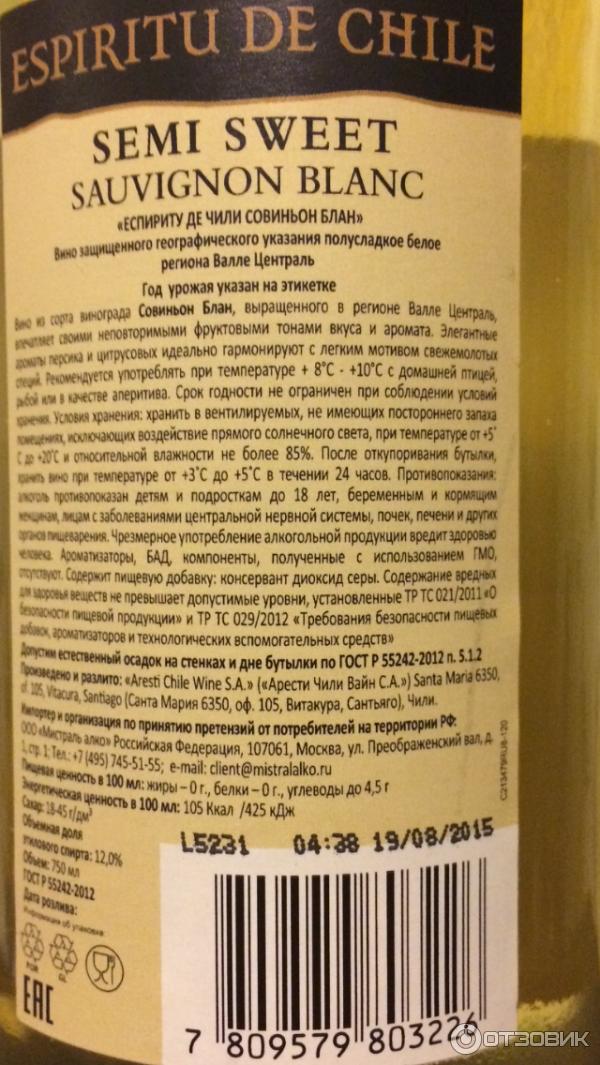 Срок годности белого вина