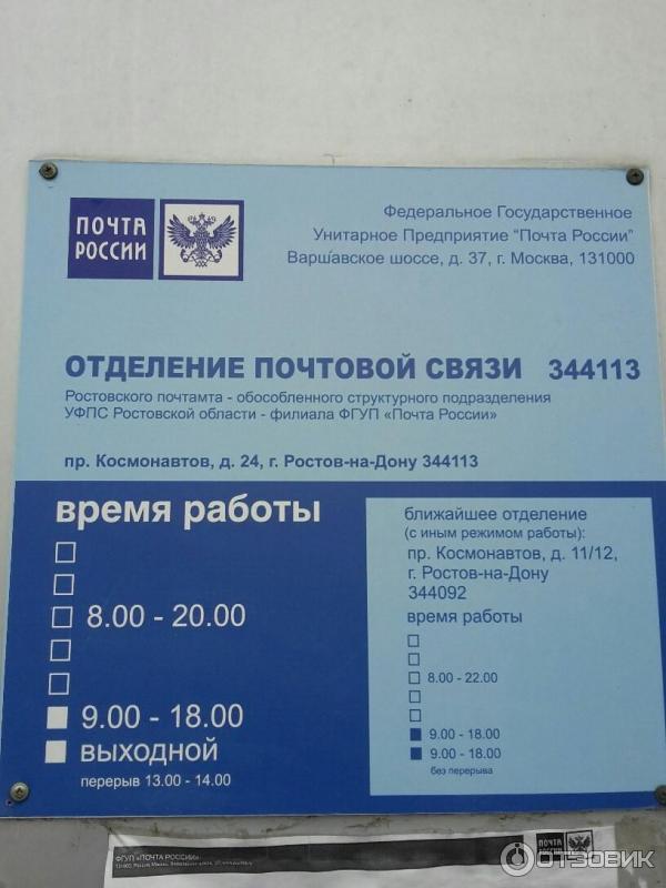 график работы почта в деденево