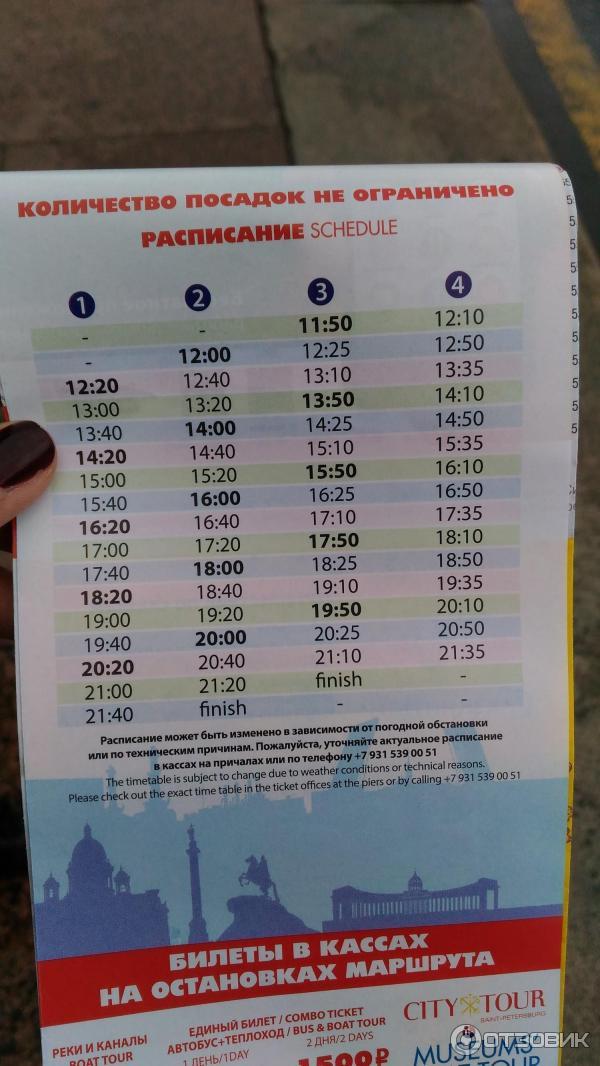 Расписание экскурсий