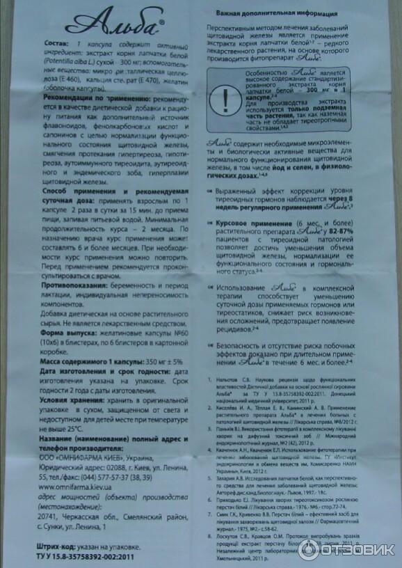 Препарат Альба Инструкция
