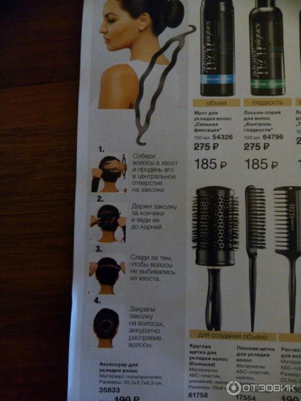 Аксессуар для укладки волос эйвон отзывы