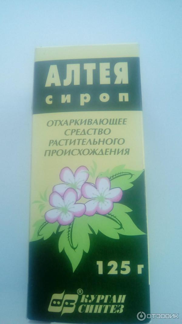 Сироп алтея с витамином с инструкция