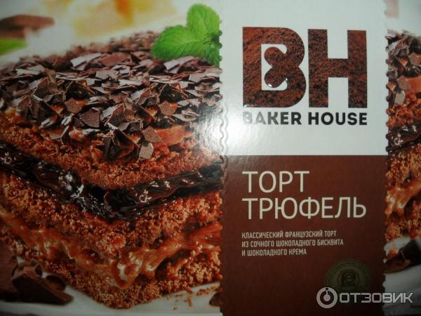 Торт трюфель baker house рецепт