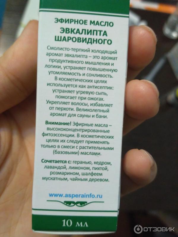 Любой способ применения эфирного масла поможет облегчить состояние и ускорить процесс выздоровления.