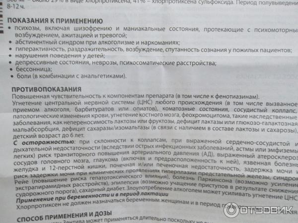 хлорпротиксен зентива официальная инструкция по применению