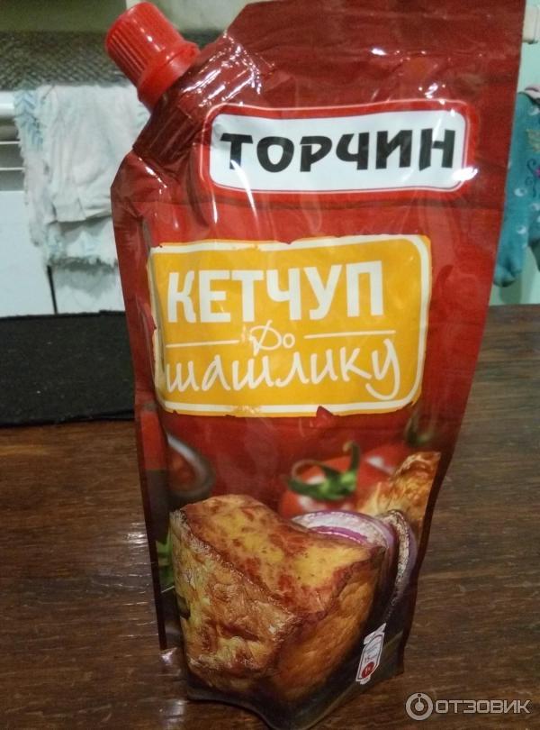 Рецепт кетчупа торчин в домашних условиях 535