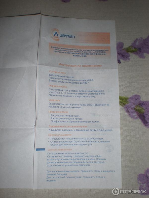 а-церумен инструкция детям отзывы