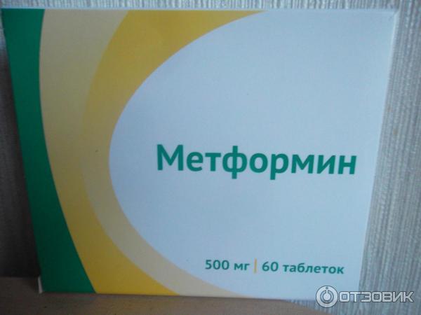 метформин при диабете инструкция цена