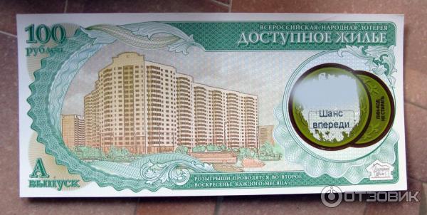 Доступное жилье лотерея проверить билет выпуск а