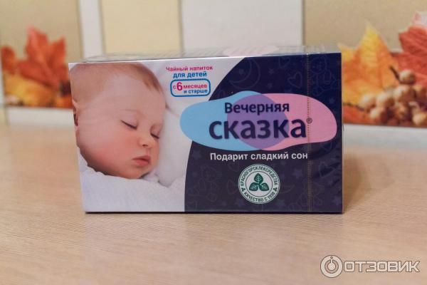 Успокоительный чай для сна у детей