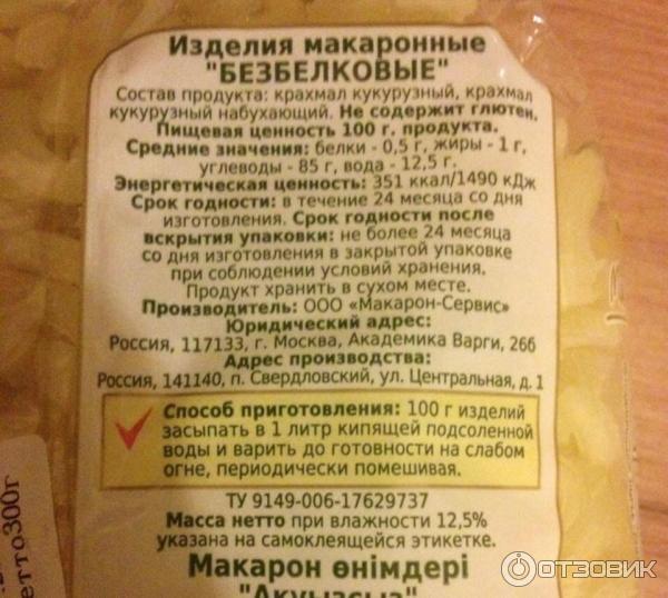 Кремлёвская диета: таблица полная версия для печати