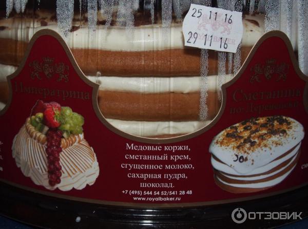 сметанник по деревенски рецепт с фото