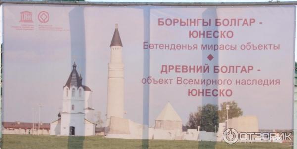 И болгар где находится