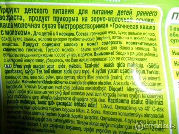 Каша хайнц гречневая инструкция