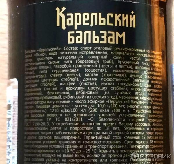 """Отзыв о карельский бальзам """"росспиртпром"""" звание """"психолог г."""