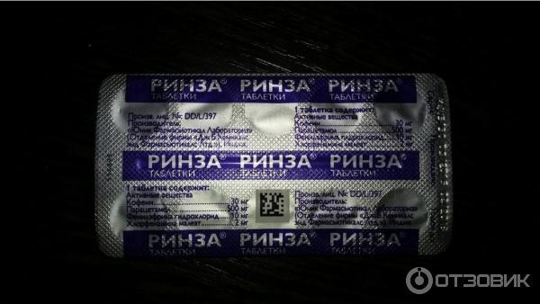 ринза таблетки от чего помогают